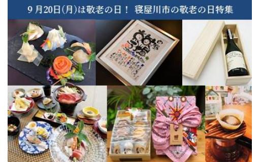 【敬老の日】日本ギフト大賞受賞品や素敵な体験を
