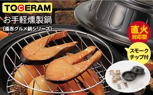 【たった15分でおいしい!】自宅でかんたん燻製鍋