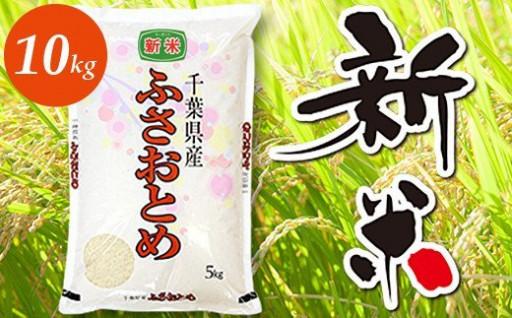 【期間限定】千葉県産ふさおとめ10kg【新米】