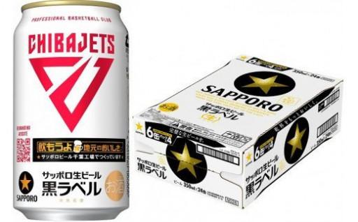 【期間限定】サッポロ 黒ラベル「千葉ジェッツ缶」
