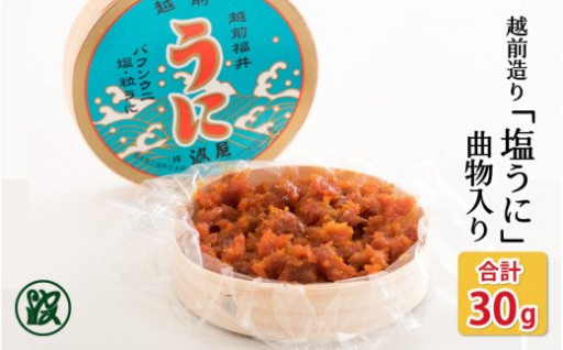 日本海の珍味「塩雲丹」
