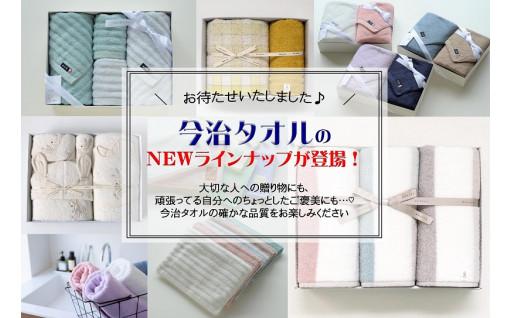 今治タオルの新しい特産品が増えました。