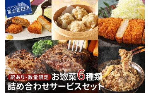 【訳あり・数量限定】お惣菜6種類詰め合わせセット