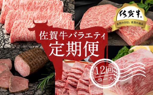 【定期便】 佐賀牛バラエティ12回