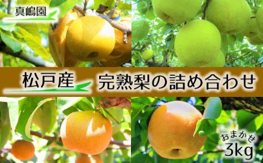 申込期日間近!品種お任せ、新高は9/12!