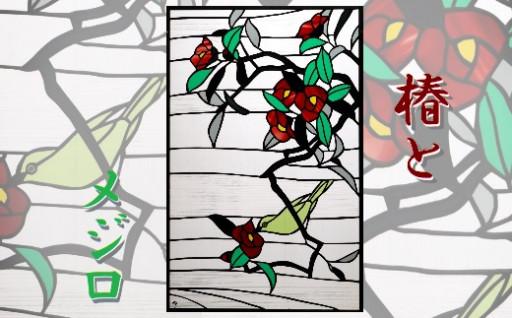 早春の咲き乱れる椿と、その蜜を吸いに来たメジロ
