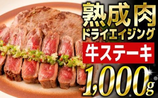 1,000g!熟成肉 ドライエイジング ビーフ