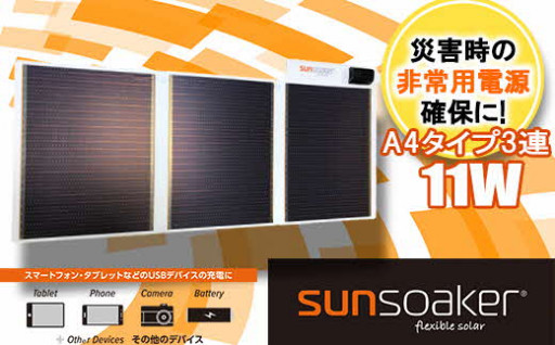 【もしもの備え】折り畳み式携帯向け太陽電池シート