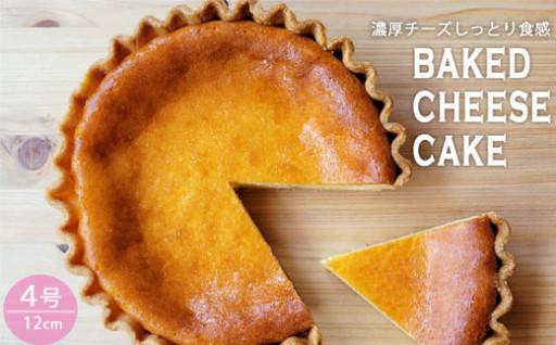 「チーズの王様」ブリードモーを使用した濃厚食感♡