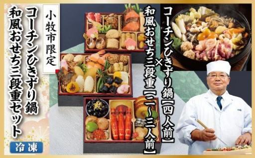 🎍名古屋コーチンのすき焼き&おせち料理🎍
