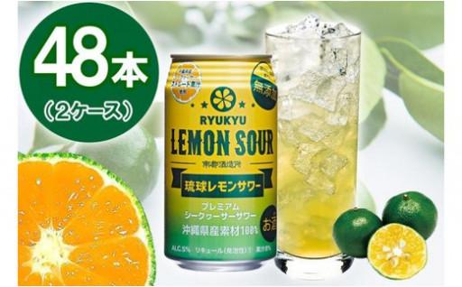 琉球レモンサワー 350ml 48本(2ケース)