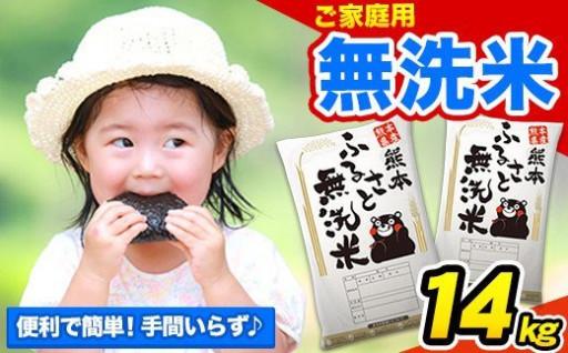 豊かな恵みをぎゅっと詰め込んだ便利な無洗米です!