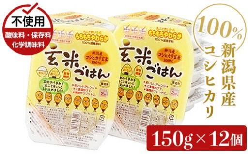便利な玄米パックごはん♪新潟県産コシヒカリ使用!