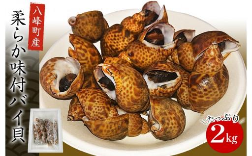柔らか味付バイ貝たっぷり2キロ つぶ貝 ツブ貝