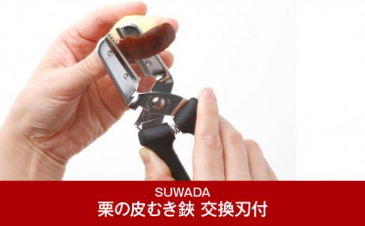 諏訪田製作所の商品がTVで紹介されました。
