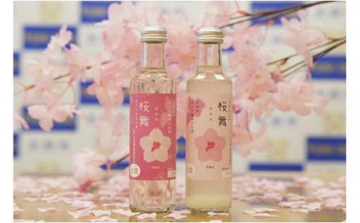大府のサクラからできた特別なお酒 桜舞(おおぶ)
