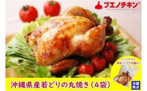 ブエノチキン 沖縄県産やんばる若鶏の丸焼き 4袋