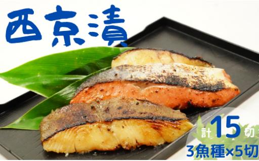 【リニューアル】おさかな西京漬3種×5切詰合せ