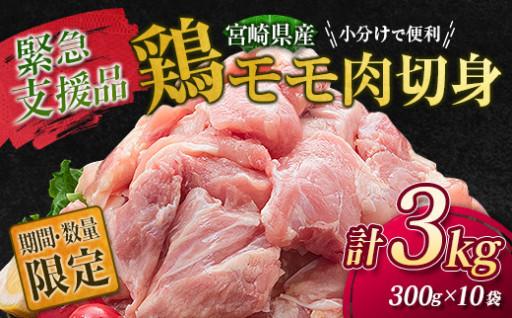【嬉しい大容量!】緊急支援!!ジューシー鶏モモ肉