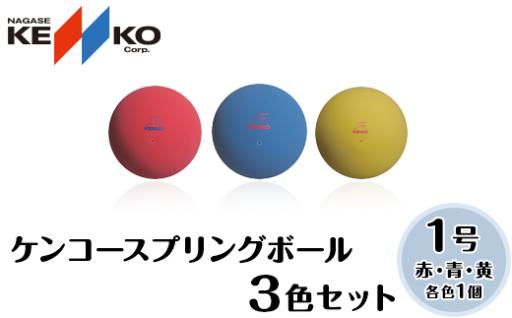 【1号】ケンコースプリングボール3色セット