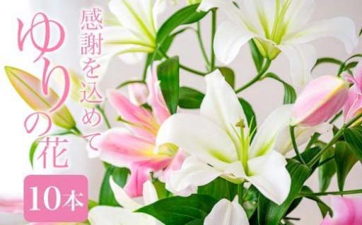 ご自宅や贈答用として大人気!西和賀 ゆりの花束