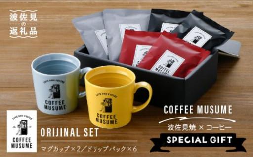 【波佐見焼×コーヒー】最強タッグで「ホッ」と一息