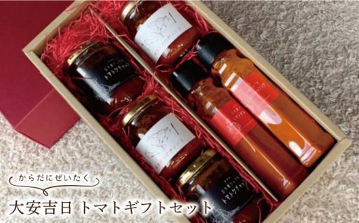 【ギフトにおすすめ!】大安吉日トマトづくしセット