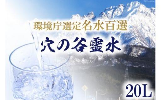 水源は剱岳!【環境庁選定名水百選】穴の谷霊水の水