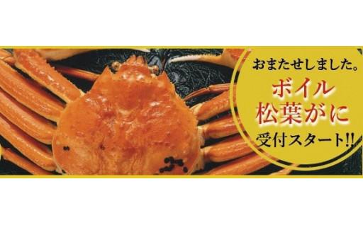 鳥取の冬の味覚「松葉ガニ」お申し込み受付中です