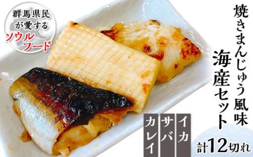 焼きまんじゅう風味海産セット(計12切れ)