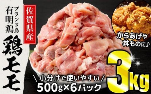 3000g !佐賀県産 有明鶏モモ 500g×6