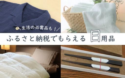 ふるさと納税×日用品なら大阪府貝塚市で🌱
