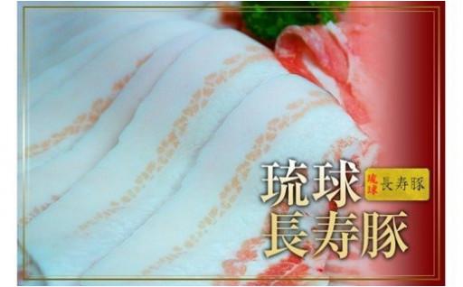 【琉球長寿豚】バラしゃぶしゃぶ用 500g