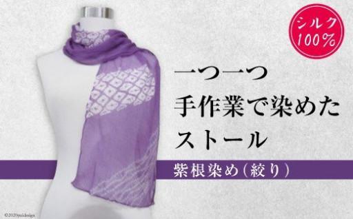 シルク100%紫根染め絞りストール