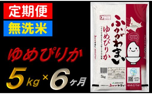 ゆめぴりか無洗米6ヶ月定期便★北海道米の最高峰