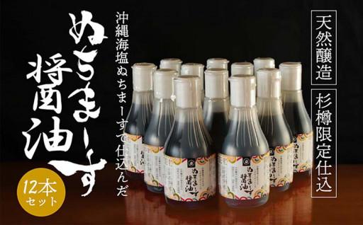 「ぬちまーす」仕込み「ぬちまーす醤油」×6本