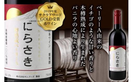2019年度サクラアワードGOLD受賞赤ワイン