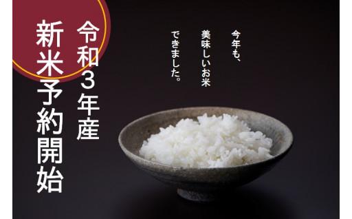 「籾貯蔵今摺米きたくりん」新米申込開始しました。