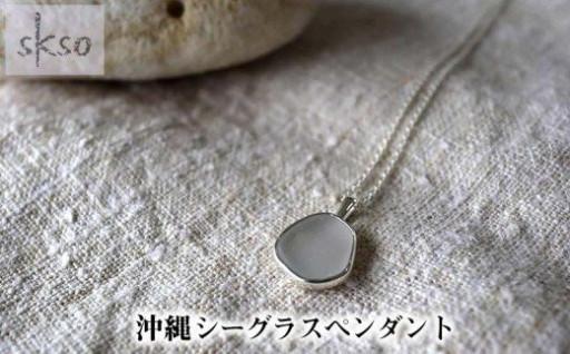 〈skso〉沖縄シーグラスペンダントsw-1