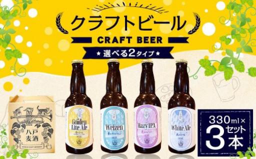 選べる!クラフトビール 330ml×3本セット
