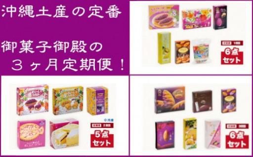 沖縄土産の定番! 御菓子御殿の3ヶ月定期便