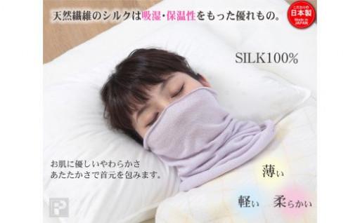 おやすみ肌にも優しい 100%シルクマフラー