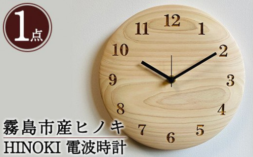 国産!HINOKI電波時計(1点)