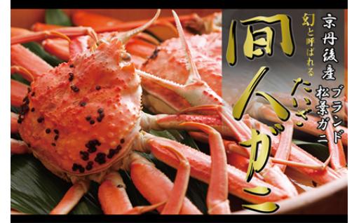 【受付開始!】京丹後市の冬の海の幸『蟹』特集