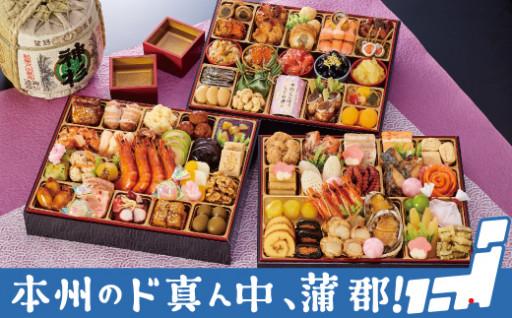 大きめのサイズの豪華絢爛おせち料理「千富士」