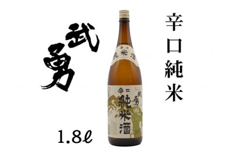 「美味しんぼ」掲載!茨城が誇る辛口純米酒