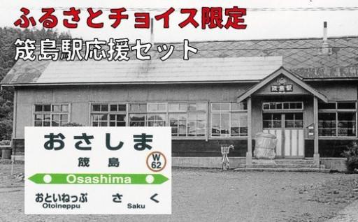 『鉄道の街』音威子府村の「筬島駅」グッズセット!