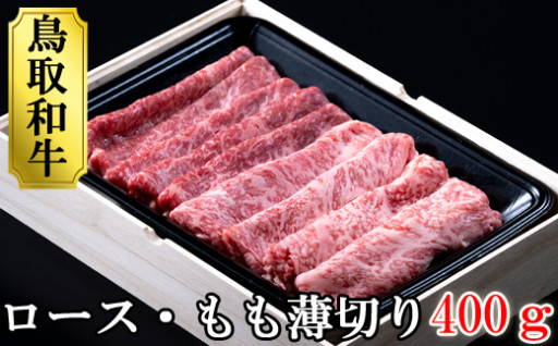 名牛気高号を生んだ鳥取県の黒毛和種ですき焼きを♪