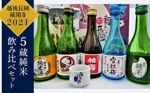 【ふるさとチョイス限定】越後長岡蔵開き純米セット