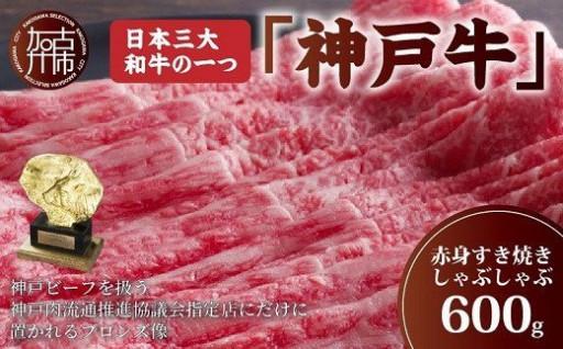 神戸牛赤身すき焼き・しゃぶしゃぶ(600g)